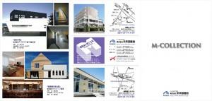 Mコレクション表